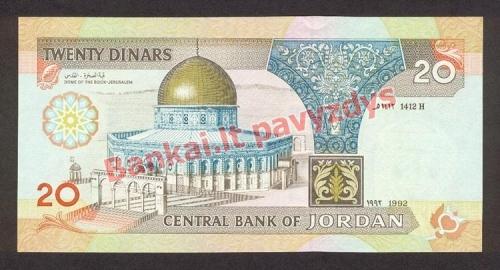 20 Dinarų banknoto galinė pusė