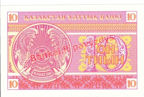 10 Tyinų banknoto galinė pusė