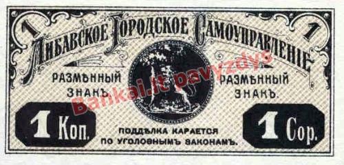 1 Kapeikos banknoto galinė pusė