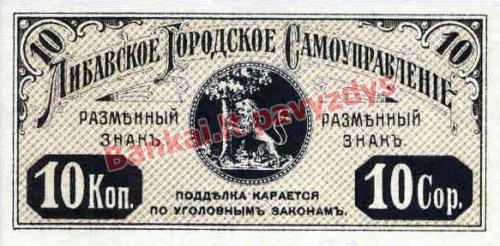 10 Kapeikų banknoto galinė pusė