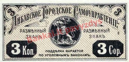 3 Kapeikų banknoto galinė pusė