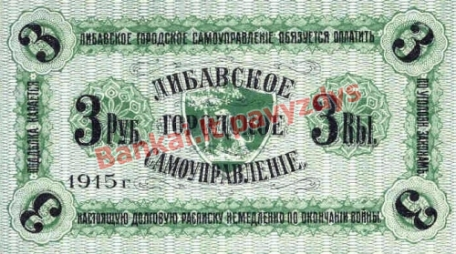 3 Rublių banknoto galinė pusė