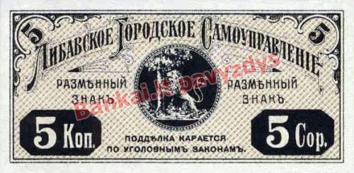 5 Kapeikų banknoto galinė pusė