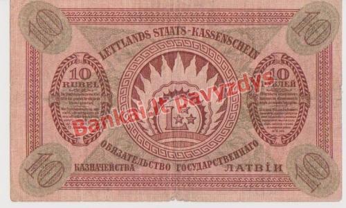10 Rublis banknoto galinė pusė