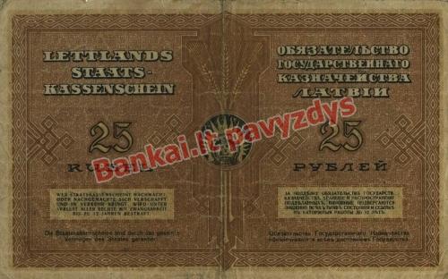 25 Rublių banknoto galinė pusė