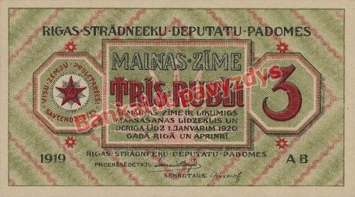 3 Rublių banknoto priekinė pusė