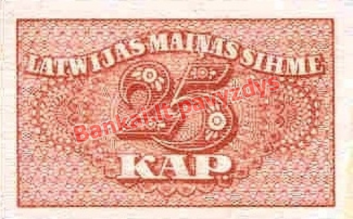 25 Kapeikų banknoto galinė pusė