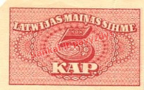 5 Kapų banknoto galinė pusė