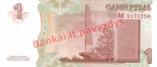 1 Rublio banknoto galinė pusė