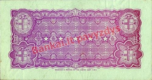 5 Katių banknoto galinė pusė