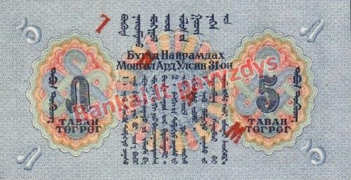5 Tugrikų banknoto galinė pusė