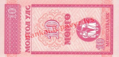 10 Mongų banknoto galinė pusė