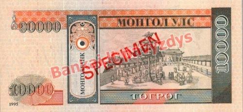 10000 Tugrikų banknoto galinė pusė