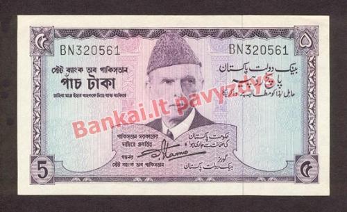5 Rupijų banknoto priekinė pusė