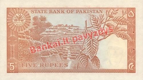 5 Rupijų banknoto galinė pusė