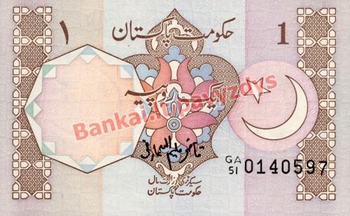 1 Rupijos banknoto priekinė pusė
