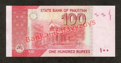 100 Rupijų banknoto galinė pusė