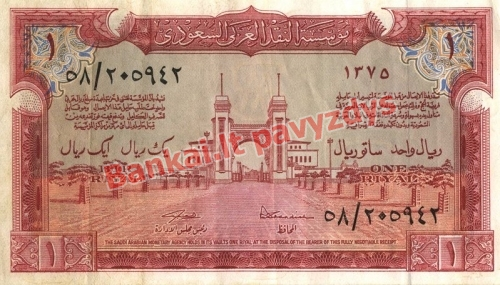1 Rialio banknoto priekinė pusė