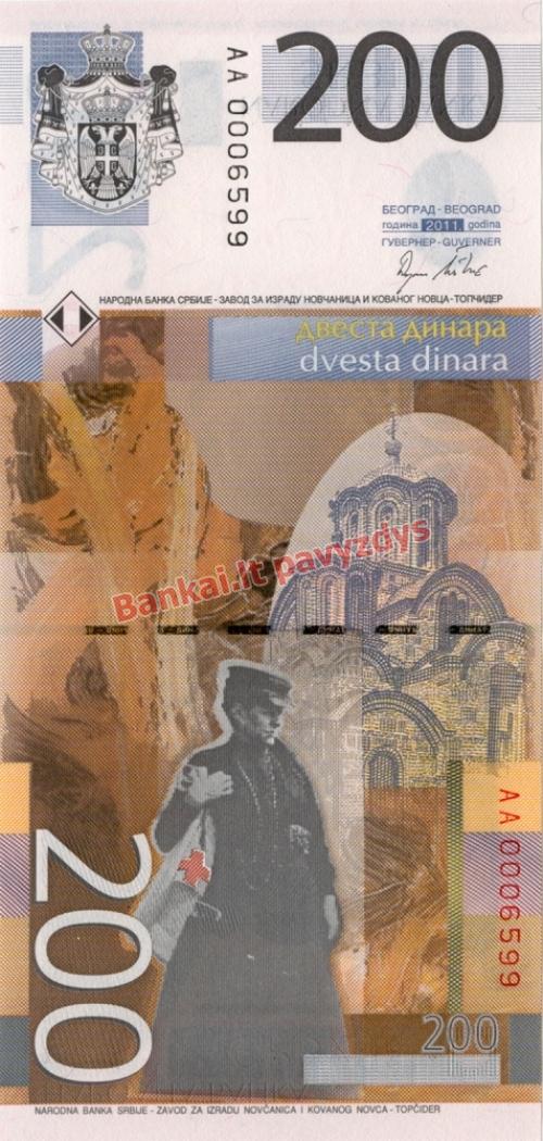 200 Dinara banknoto galinė pusė