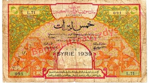 5 Livrų banknoto priekinė pusė