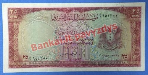 25 Livrų banknoto priekinė pusė