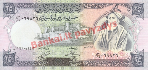 25 Svarų banknoto priekinė pusė