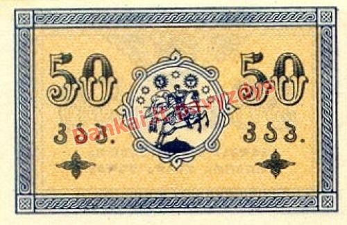 50 Kapeikų banknoto galinė pusė
