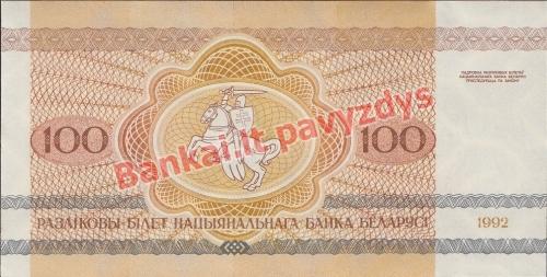 100 Rublių banknoto galinė pusė