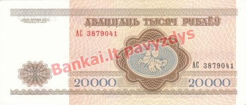 20000 Rublių banknoto galinė pusė