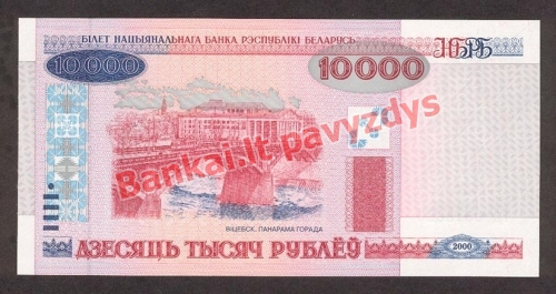 10000 Rublių banknoto priekinė pusė