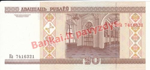 20 Rublių banknoto galinė pusė