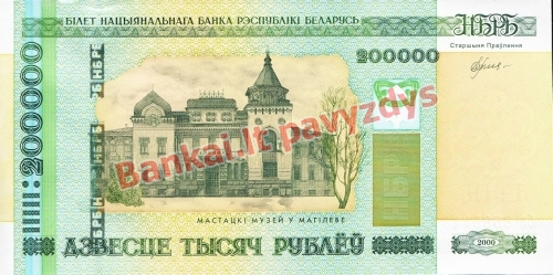 200000 Rublių banknoto priekinė pusė