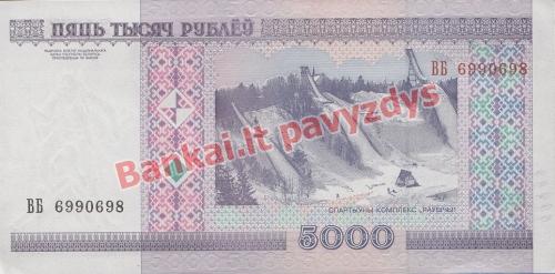 5000 Rublių banknoto galinė pusė