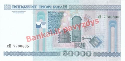 50000 Rublių banknoto galinė pusė