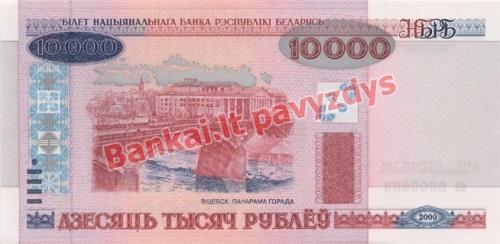 10000 Rublių banknoto galinė pusė