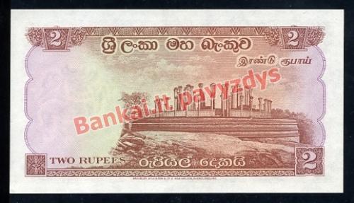 2 Rupijų banknoto priekinė pusė
