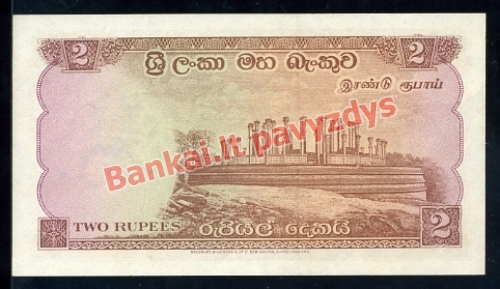 2 Rupees  banknoto galinė pusė