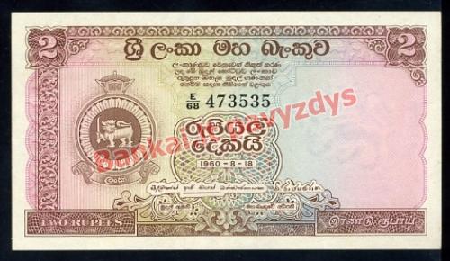 2 Rupees  banknoto priekinė pusė