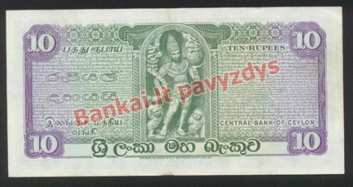 10 Rupijų banknoto galinė pusė