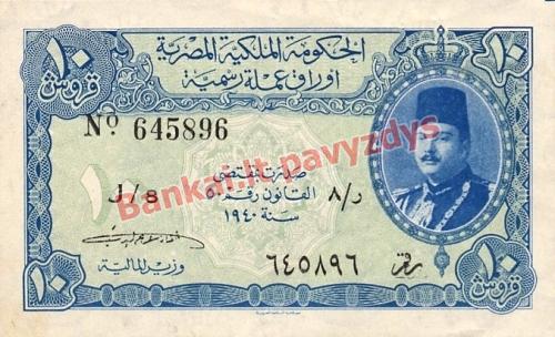 10 Piastrų banknoto priekinė pusė