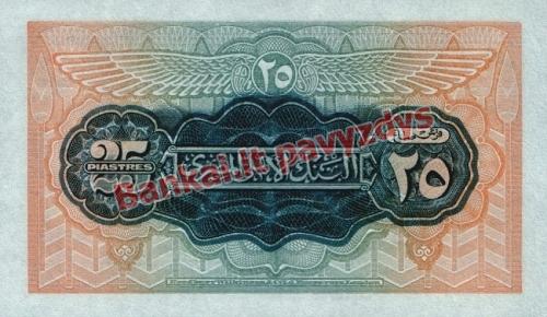 25 Piastrų banknoto galinė pusė