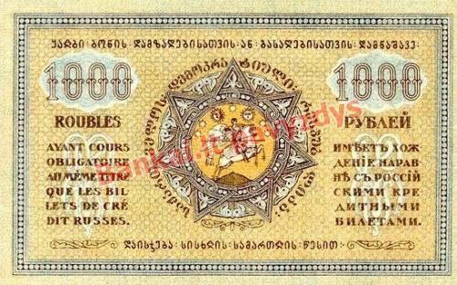 1000 Rublių banknoto galinė pusė