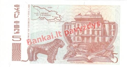 5 Larių banknoto galinė pusė