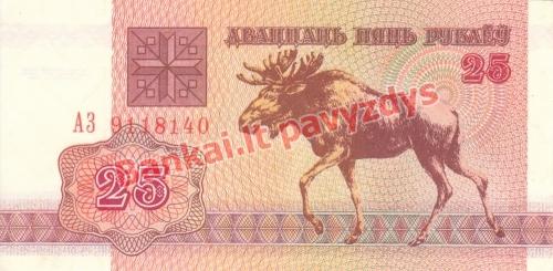 25 Rublių banknoto priekinė pusė