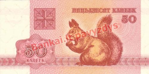 50 Kapeikų banknoto priekinė pusė