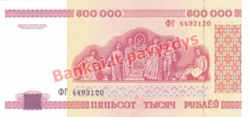 500000 Rublių banknoto galinė pusė