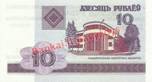 10 Rublių banknoto galinė pusė