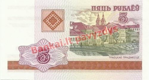 5 Rublių banknoto galinė pusė