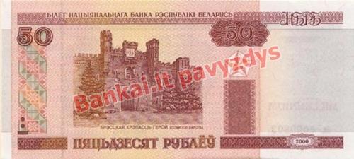 50 Rublių banknoto galinė pusė