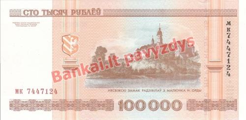 100000 Rublių banknoto galinė pusė